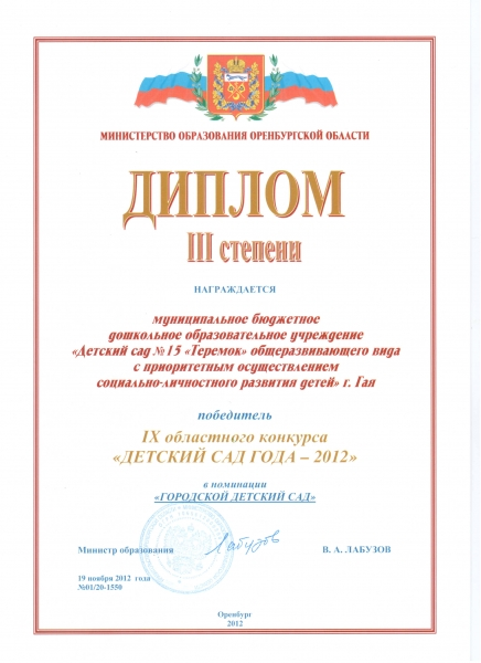 Диплом_000 (4)