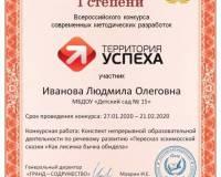1_ivanova-ljudmila-olegovna