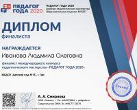 diplom-finalista-dipl-final-pedagog-goda-2020