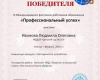 ivanova-ljudmila-olegovna