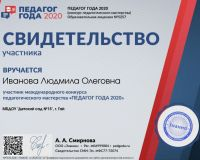 svidetelstvo-uchastnika-svid-uch-pedagog-goda-2020