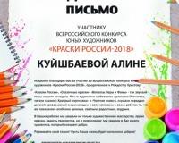 1_kujshbaeva-alina