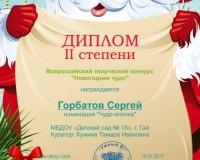 diplom-gorbatov