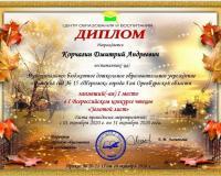 korchagin-dmitrij