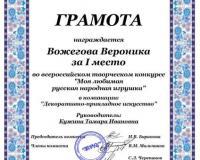 vozhegova-.1