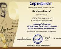 bogaduhov-evgenij