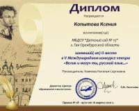 kopytova-ksenija