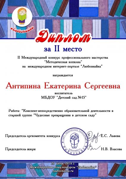 Антипина Екатерина Сергеевна