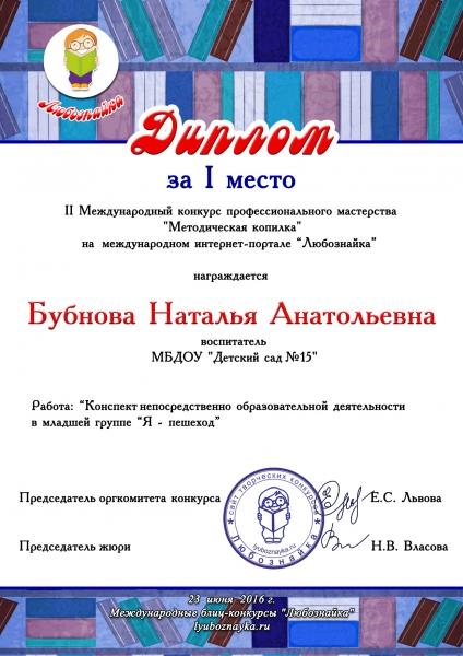 Бубнова Наталья Анатольевна