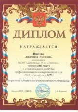 Иванова Л.О
