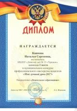 Каипова Н.С.