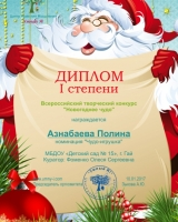Диплом Азнабаева