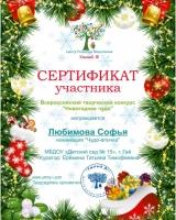 Сертификат Любимова