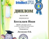 Бессалаев Иван1