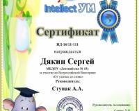 Дякин Сергей 1