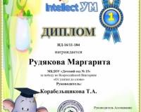 Рудякова Маргарита1