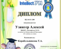 Узингер Алексей1