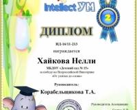 Хайкова Нелли1