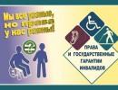 Декларация о правах инвалидов