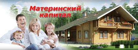 materinskii-kapital