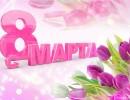 Стихи к 8 Марта