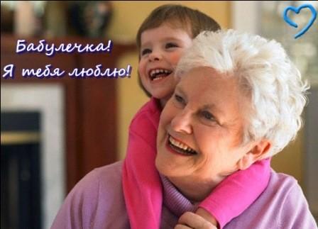 Внучек ласкает свою бабушку