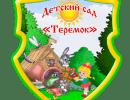Герб и гимн детского сада