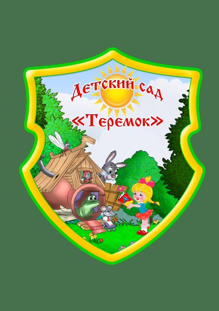 герб теремок садик1