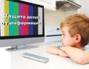 О защите детей от информации, причиняющей вред их здоровью и развитию