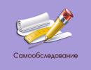 """Самообследование МБДОУ """"Детский сад № 15"""""""