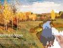 """Раскраски для детей по теме """"Осень"""""""
