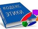 """Кодекс профессиональной этики МБДОУ """"Детский сад № 15"""""""
