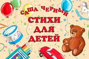 sasha_stihi_dlya-detei