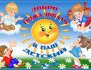Новые правила приёма в МБДОУ «Детский сад № 15»