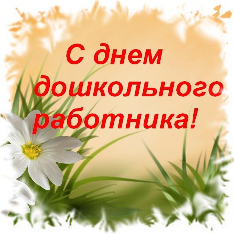 Поздравления ко дню дошкольного работника 15