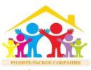 Общее собрание для родителей вновь прибывших воспитанников