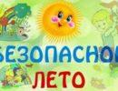 Правила безопасности детей в летний период
