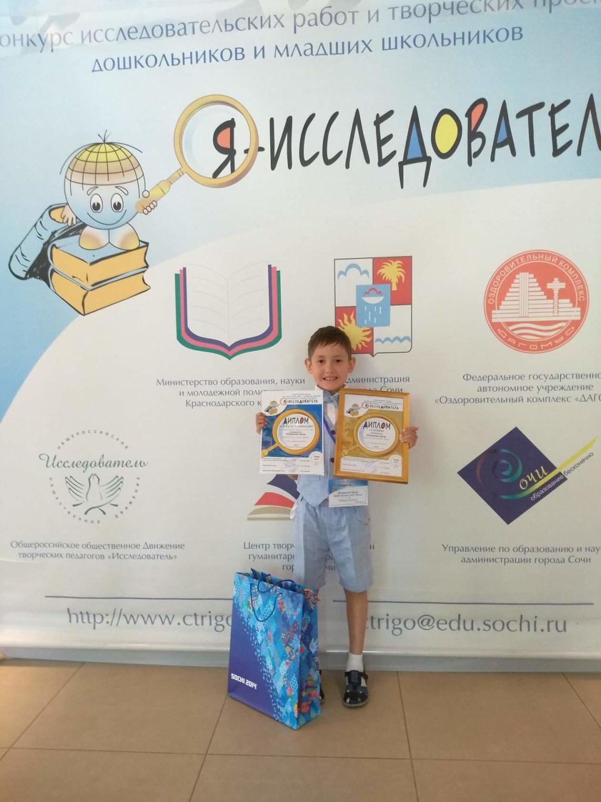 Артур Юламанов вернулся с победой из г. Сочи