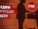"""Положение о комиссии по противодействию коррупции МБДОУ """"Детский сад № 15"""""""