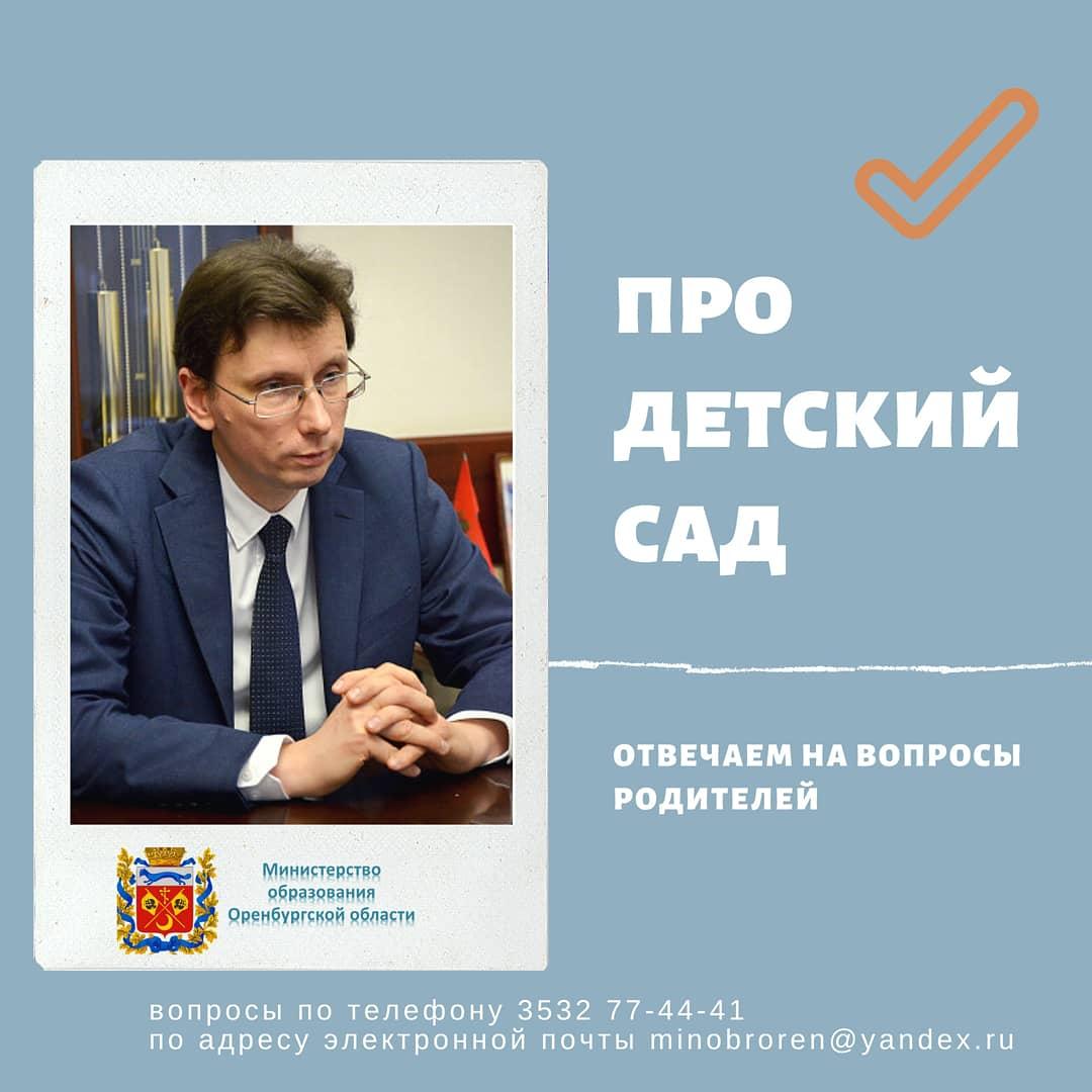 3. Министр образования