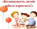 Как обеспечить безопасность дома ребенка до 3 лет