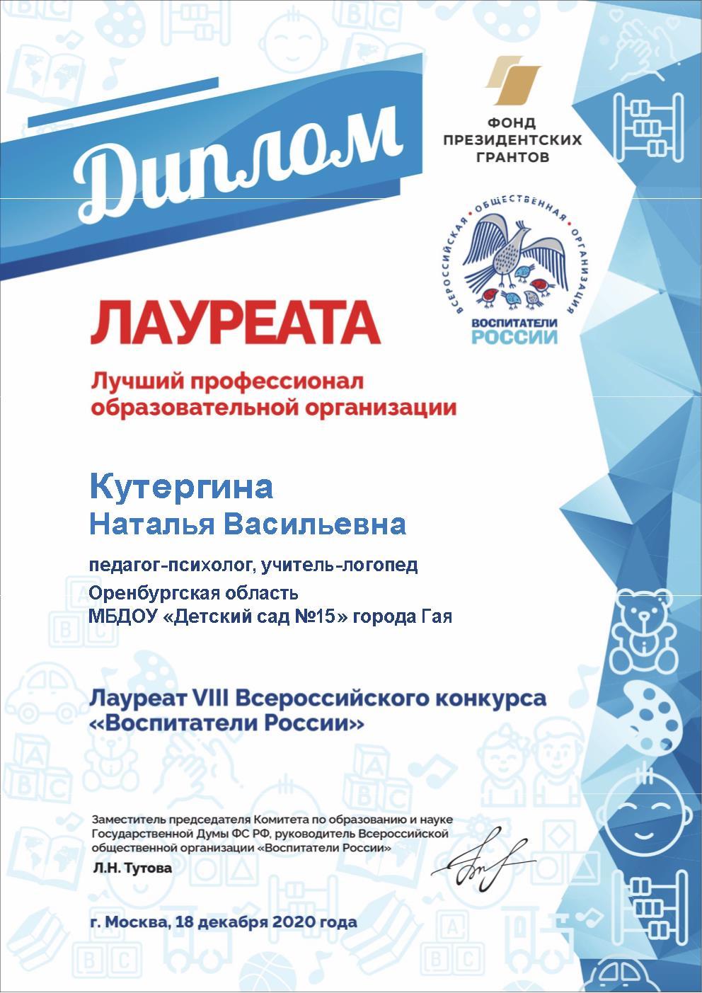 """Всероссийский конкурс """"Воспитатели России"""""""