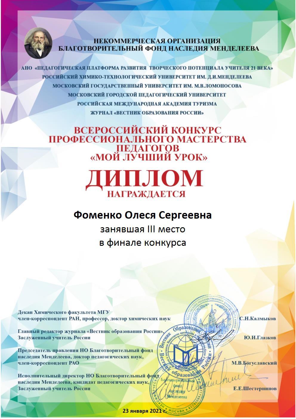 """Новая победа во Всероссийском конкурсе """"Мой лучший урок"""""""