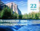 Всемирный день водных ресурсов