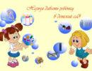 Что нельзя приносить в детский сад